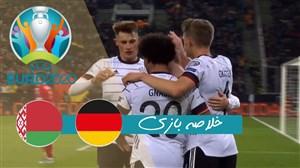 ویدئو خلاصه بازی آلمان 4 - بلاروس 0 (دبل کروس)