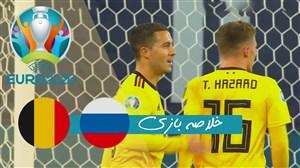 خلاصه بازی روسیه 1 - بلژیک 4 (مقدماتی یورو)