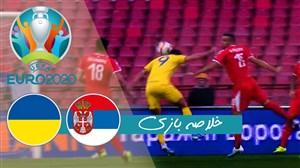 خلاصه بازی صربستان 2 - اوکراین 2