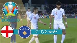 خلاصه بازی کوزوو 0 - انگلیس 4 (مقدماتی یورو)