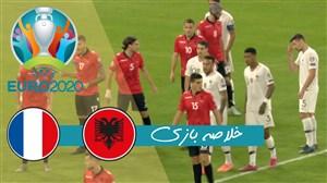 خلاصه بازی آلبانی 0 - فرانسه 2 (مقدماتی یورو)