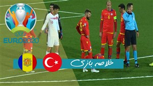 ویدئو خلاصه بازی آندورا 0 - ترکیه 2 (مقدماتی یورو)