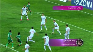 کارشناسی داوری بازی ایران - عراق
