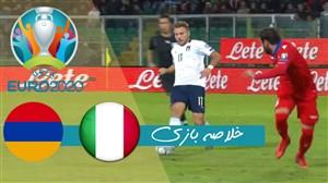 خلاصه بازی ایتالیا 9 - ارمنستان 1
