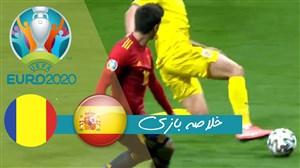 خلاصه بازی اسپانیا 5 - رومانی 0