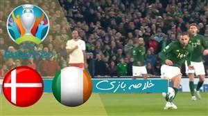 ویدئو خلاصه بازی جمهوری ایرلند 1 - دانمارک 1
