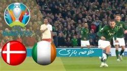 خلاصه بازی جمهوری ایرلند 1 - دانمارک 1