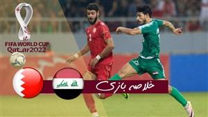 خلاصه بازی عراق 0 - بحرین 0 (مقدماتی جامجهانی)