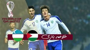 خلاصه بازی ازبکستان 2 - فلسطین 0 (مقدماتی جام جهانی)