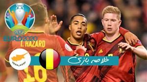 ویدئو خلاصه بازی بلژیک 6 - قبرس 1 (گزارش اختصاصی)