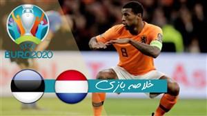 ویدئو خلاصه بازی هلند 5 - استونی 0 (هتریک واینالدوم)