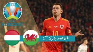 خلاصه بازی ولز 2 - مجارستان 0 (دبل رمزی)