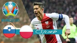 خلاصه بازی لهستان 3 - اسلوونی 2 (مقدماتی یورو)