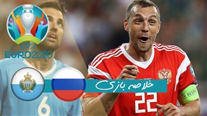 خلاصه بازی روسیه 5 - سنمارینو 0