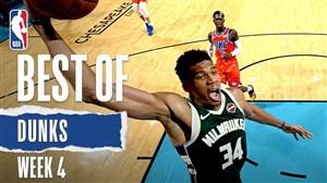 برترین اسلم دانک های هفته چهارم NBA
