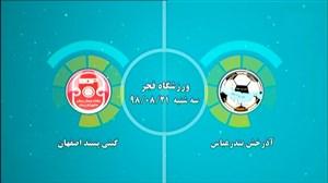خلاصه فوتسال آذرخش بندرعباس 2 - گیتی پسند اصفهان 5