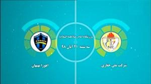 خلاصه فوتسال ملی حفاری اهواز 4 - اهورا بهبهان 1