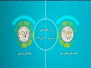 خلاصه فوتسال هایپر شاهین شهر - ستارگان ورامین