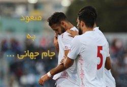 مسیر سخت صعود ایران به جام جهانی 2022