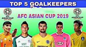 5 گلر برتر آسیا در سال 2019
