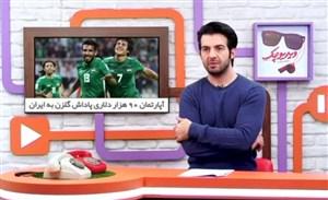آپارتمان 90 هزار دلاری پاداش گل زدن به ایران