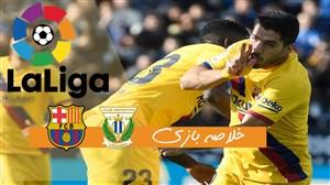 خلاصه بازی لگانس 1 - بارسلونا 2