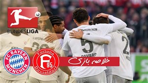 خلاصه بازی دوسلدورف 0 - بایرن مونیخ 4