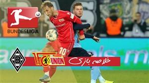 خلاصه بازی یونیون برلین 2 - مونشن گلادباخ 0