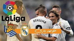 خلاصه بازی رئال مادرید 3 - رئال سوسیداد 1