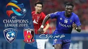 خلاصه بازی اوراواردز 0 - الهلال 2 (فیناللیگقهرمانان)