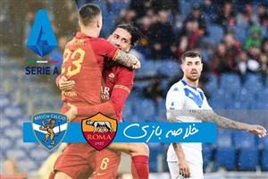 خلاصه بازی آاس رم 3 - برشا 0