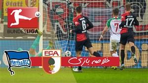خلاصه بازی آگزبورگ 4 - هرتابرلین 0