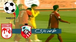 خلاصه بازی نود ارومیه 1 - تراکتور 1 (ضربات پنالتی)