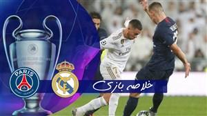 خلاصه بازی رئال مادرید 2 - پاری سن ژرمن 2 (دبل بنزما)