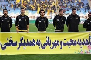 سپاهان با نفرات کامل به استقلال رسید