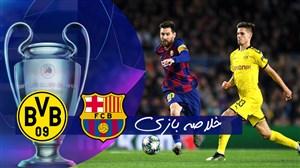خلاصه بازی بارسلونا 3 - دورتموند 1