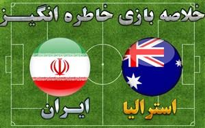 به مناسبت سالروز بازی استرالیا - ایران در 8 آذر