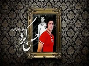 آرزوی سلامتی برای حسن کرد اسطوره والیبال ایران
