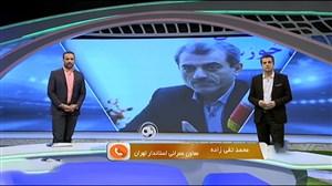 معاون استانداری تهران : از نظر ما بازی فردا لغو است