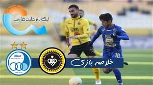 خلاصه بازی سپاهان 2 - استقلال 2