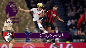 خلاصه بازی تاتنهام 3 - بورنموث 2