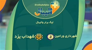 خلاصه والیبال شهرداری ورامین 3 - شهداب یزد 2