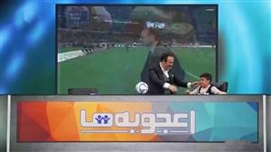 گزارش کسری نوروزی برای بازی ایران - استرالیا