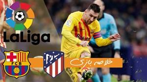 خلاصه بازی اتلتیکو مادرید 0 - بارسلونا 1