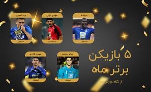 بهترین بازیکن آبان ماه فوتبال ایران چه کسی است؟