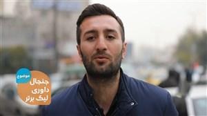 نظرات جالب مردم درباره داوری در لیگ برتر فوتبال