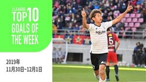 10 گل برتر هفته سی و سوم لیگ ژاپن