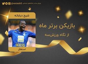 شیخ دیاباته بهترین بازیکن آبان ماه فوتبال ایران