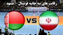 خلاصه فوتسال ایران 2 - بلاروس 3