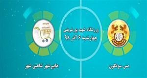 خلاصه فوتسال مس سونگون 4 - هایپرشهر شاهین شهر 1